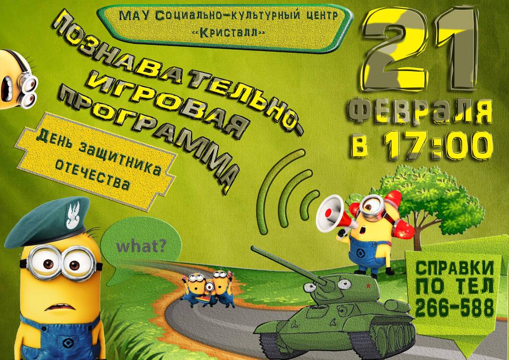 Познавательно-игровая программа ко Дню Защитника Отечества!