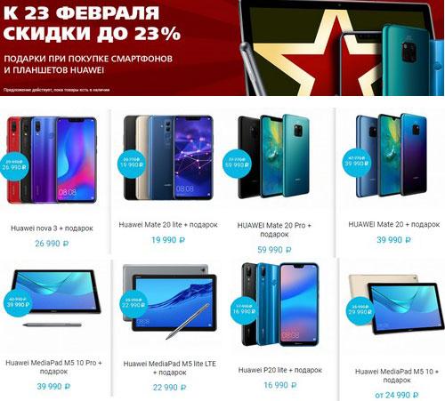 Промокод Huawei (shop.huawei.ru). Скидка до 23%