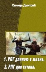 Скачать Титан (2 книги)