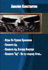 Скачать Сборник произведений К.Амелина (4 книги)