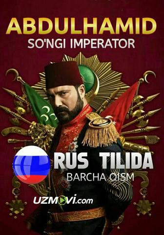 Abdulhamid: So'ngi imperator (Rus tilida barcha qism)  / абдулхамид право на престол все части на русском