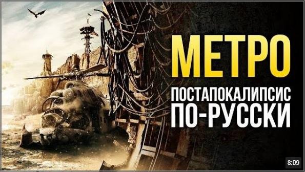 Метро: Исход - постапокалипсис по-русски