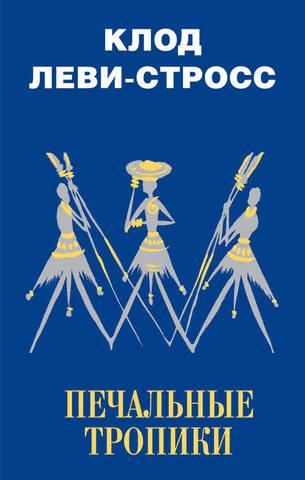 Обложка книги Печальные тропики