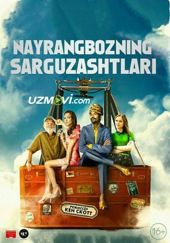Nayrangbozning sarguzashtlari / невероятные приключения факира