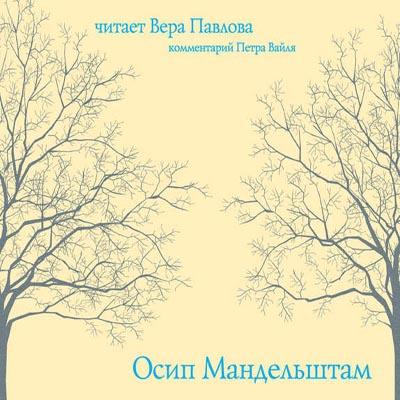 Мандельштам Осип - Стихотворения