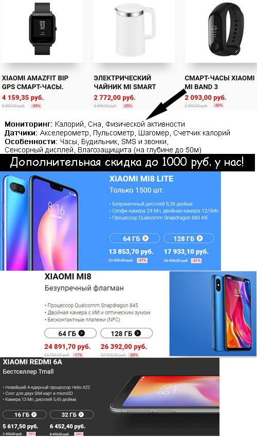 Tmall.aliexpress. Скидки для фанатов MI и Xiaomi