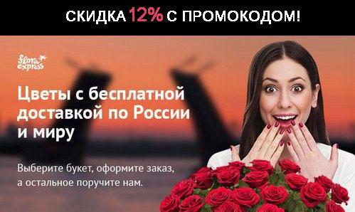 Промокод Floraexpress. Скидка 5% и 12% на весь заказ