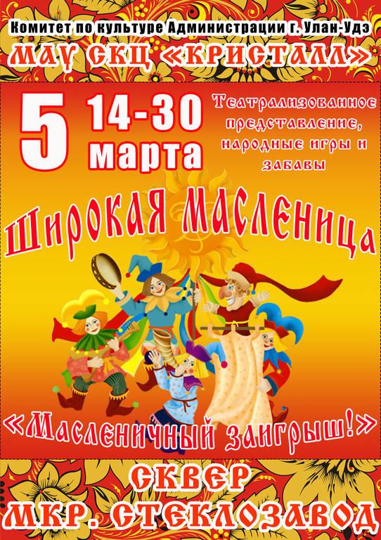 Народный праздник «Широкая Масленица - 2019»