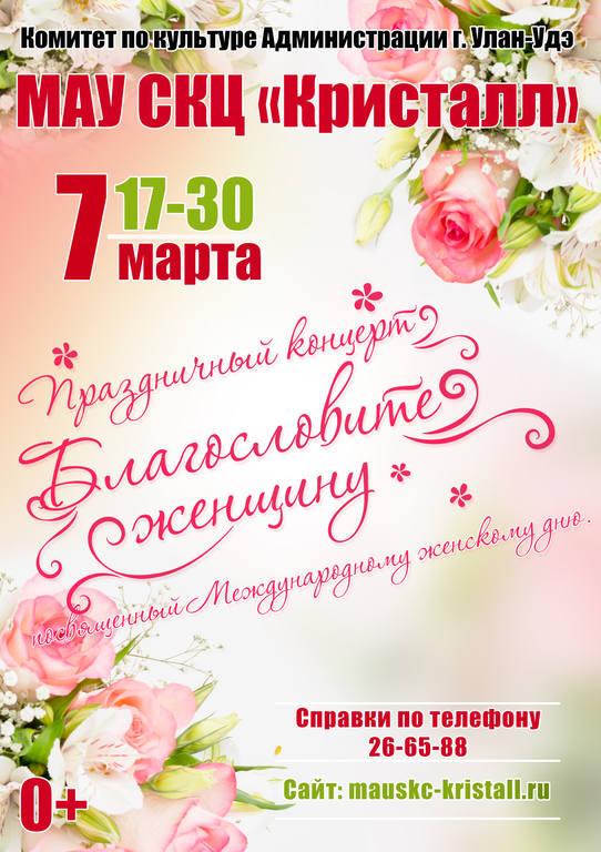 Праздничный концерт «Благословите женщину!»,  посвященный Международному женскому дню 8 марта