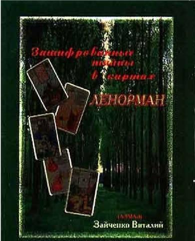 Зайченко В.С. - Зашифрованные Тайны в Картах Ленорман. 25646754_m