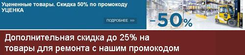 Промокод Строительный двор (sdvor.com). Скидка -50% на Уценку, -7% и до -25% на товары для ремонта
