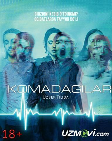 Komadagilar / коматозники