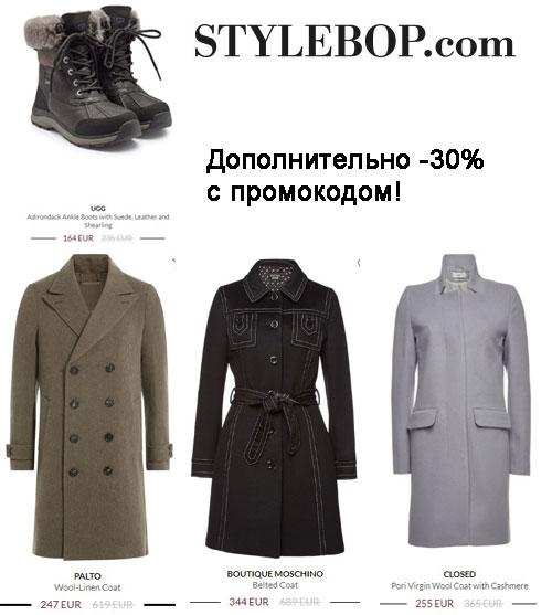 Промокод Stylebop. Дополнительная скидка 30% на зимнюю верхнюю одежду и обувь