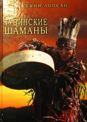 """Тувинские Шаманы""  М.Б. Кенин-Лопсан. 25660301_m"