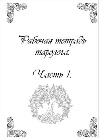 Рабочая Тетрадь Таролога Алёна  Витюгова 25660518_m