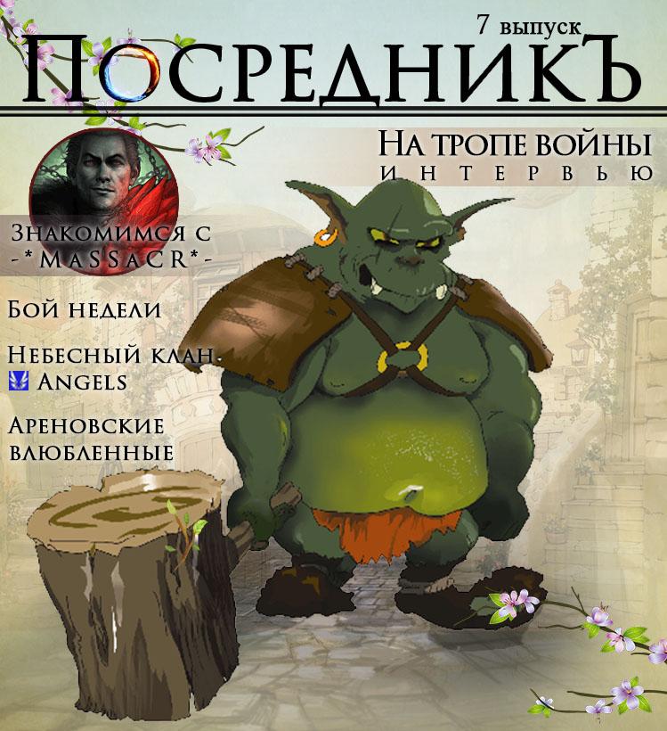 Жми и читай)