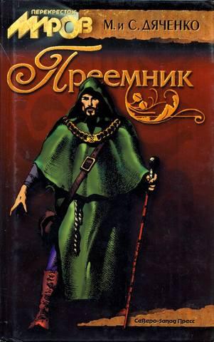 Лучшие произведения советской, российской, русскоязычной фантастики - Page 4 25672642_m