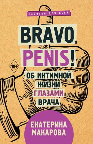 Обложка книги Научпоп для всех - Макарова Е. - Bravo, Penis! Об интимной жизни глазами врача [2019, FB2, RUS]