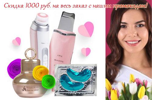 Промокод Созвездие Красоты (beauty-shop.ru). Скидка 1000 руб. на весь заказ