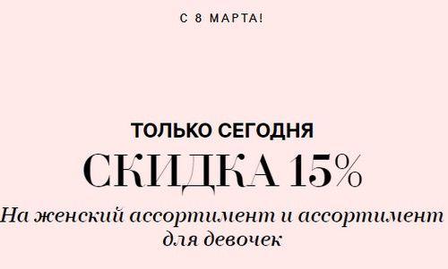 Промокод H&M. Скидка 15% на всё для женщин и девочек. Бесплатная доставка