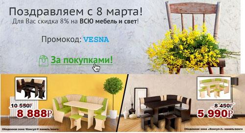 Бонус ЛайфМебель (lifemebel.ru). Скидка 8% на весь заказ!