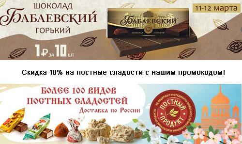Промокод Аленка. 10 шоколадок за 1 рубль, Постные сладости со скидкой 10 % и -200 руб. на доставку