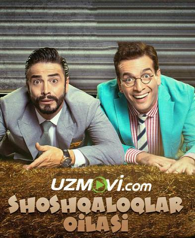 Shoshqaloqlar oilasi / Безумная семейка