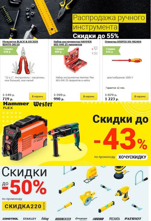 898f2abb Промокоды 220 Вольт (220-volt.ru) - Скидка 50% • Июнь 2019 ...