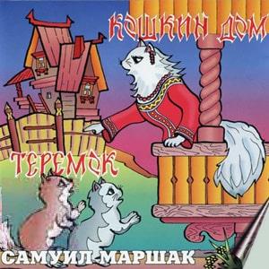 Маршак Самуил - Кошкин дом ~ Теремок (1955) [Софья Мей, Семён Самодур и др., 2003, 112 kbps, MP3]