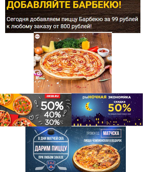 Промокод 2 Берега. Пицца Барбекю за 99 руб., -50% на второй товар и др. акции