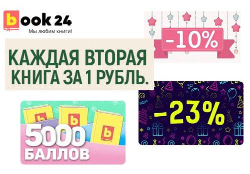 Промокод book24. Скидка 23% на весь заказ, Каждая вторая книга за 1 рубль