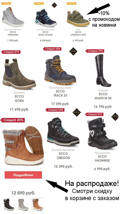 Промокод ECCO. Скидка 10% на всю обувь из новой коллекции + распродажа со скидкой до 70%