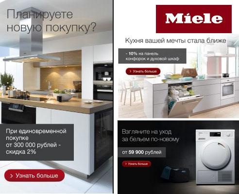 Промокод Miele (miele-shop.ru). Скидка до 10% на товары Miele