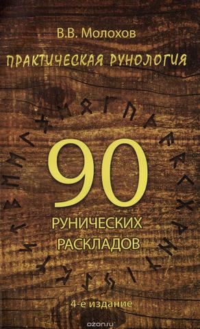 Практическая Рунология. 90 рунических раскладов.  Молохов Виталий  25748448_m