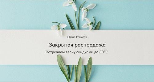 Промокод М.Видео. Cекретная распродажа, скидки до 30%
