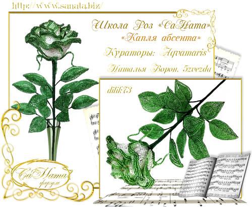 Выпуск Школы роз. курс - Капля абсента 25751749_m