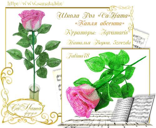 Выпуск Школы роз. курс - Капля абсента 25751750_m