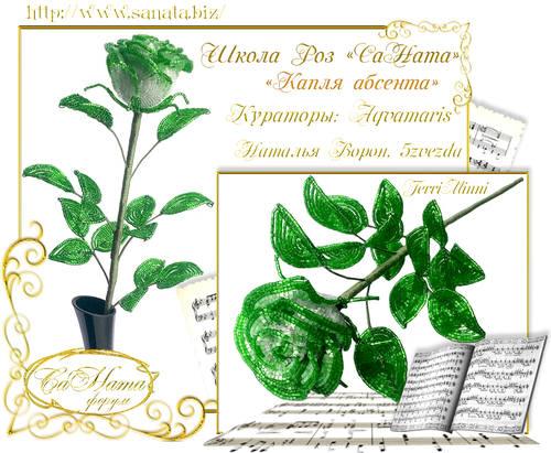 Выпуск Школы роз. курс - Капля абсента 25751754_m
