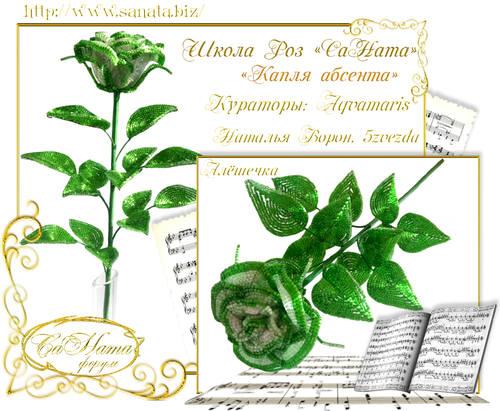 Выпуск Школы роз. курс - Капля абсента 25751756_m