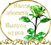 Выпуск Школы роз. курс - Капля абсента 25751758_m