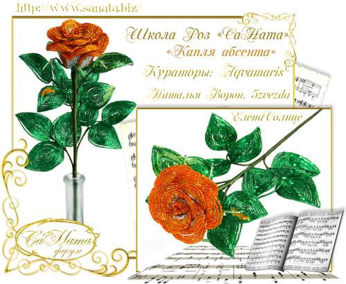 Выпуск Школы роз. курс - Капля абсента 25751760_m