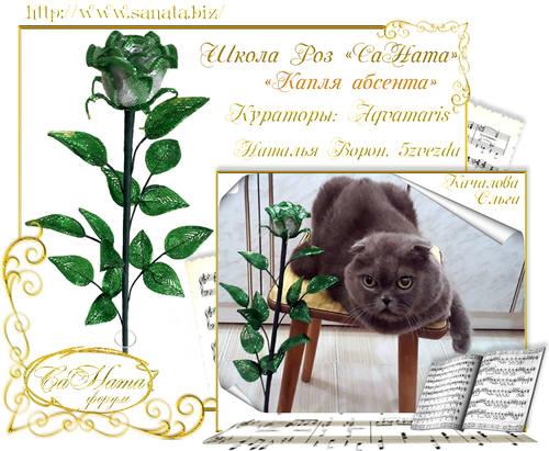 Выпуск Школы роз. курс - Капля абсента 25751763_m