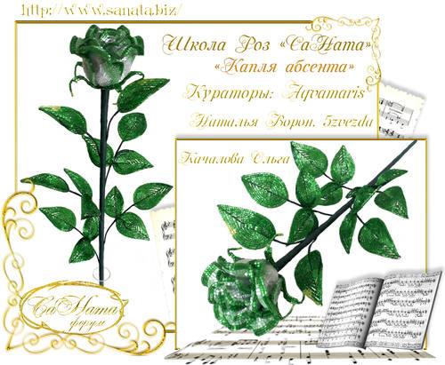 Выпуск Школы роз. курс - Капля абсента 25751762_m