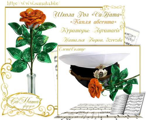 Выпуск Школы роз. курс - Капля абсента 25751761_m