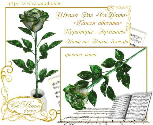 Выпуск Школы роз. курс - Капля абсента 25751759_m
