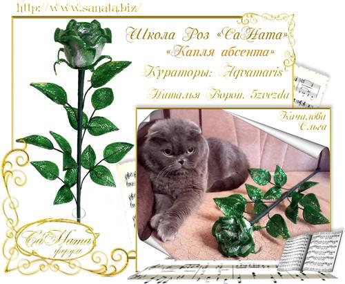 Выпуск Школы роз. курс - Капля абсента 25751764_m