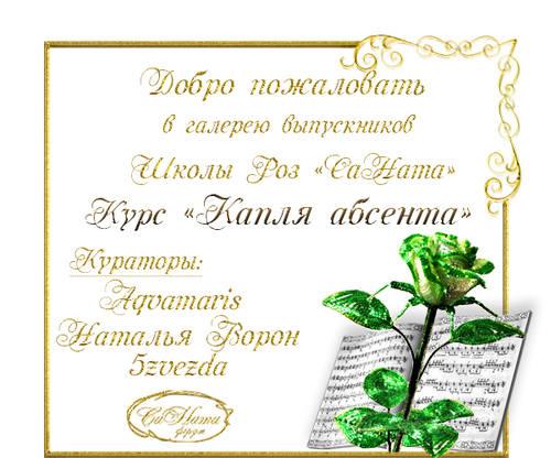 Выпуск Школы роз. курс - Капля абсента 25752120_m