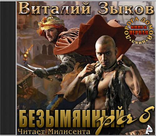 Зыков Виталий - Дорога домой 1, Безымянный раб [Милисента (ЛИ), 2013 г., 32 kbps, MP3]