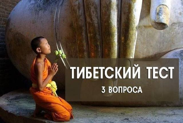 Тибетский ТЕСТ.    25761532_m