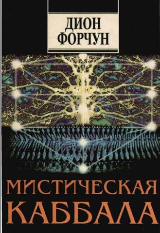 Мистическая Каббала.  Дион Форчун 25762035_m